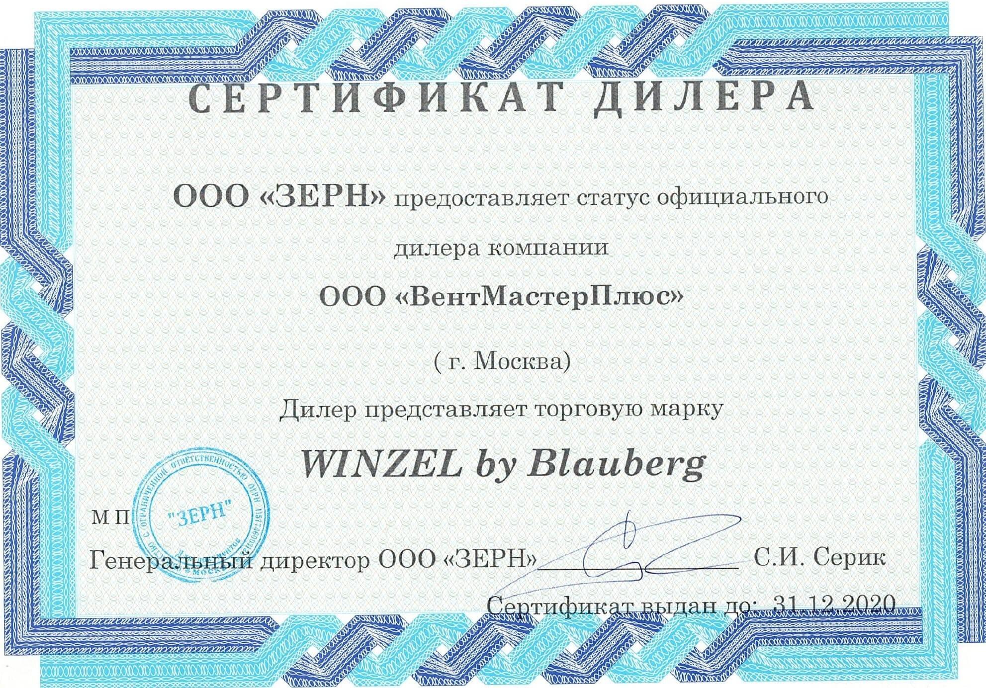 Сертификат дилера торговой марки WINZEL Blauberg