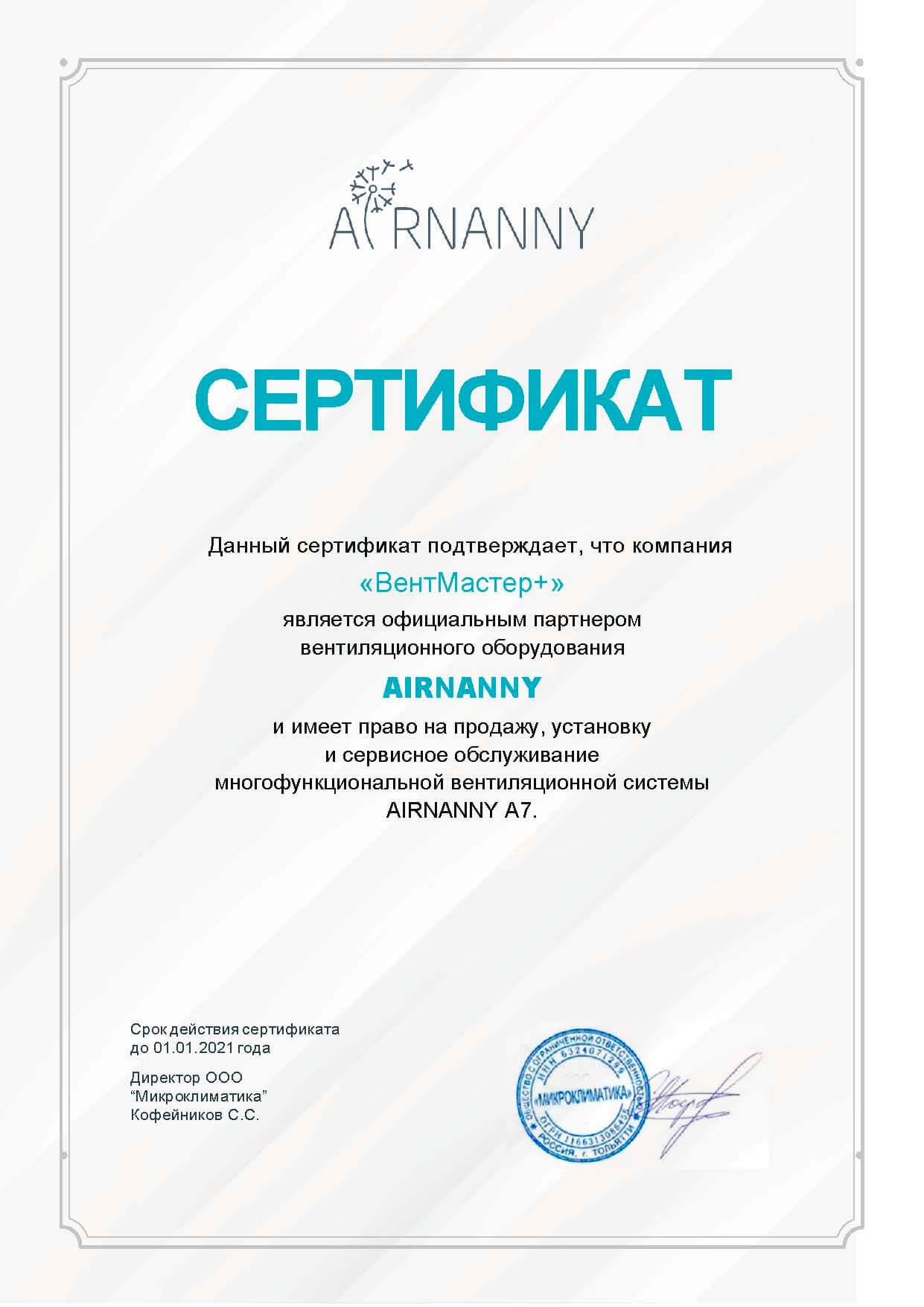 ВентМастерПлюс - дилер AIRNANNY