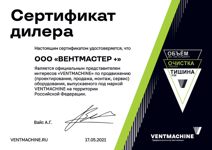 ВентМастерПлюс - дилер Ventmashine