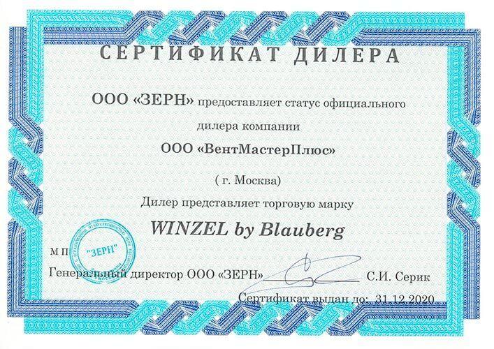 ВентМастерПлюс - дилер Blauberg
