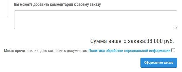 Как сделать заказ – интернет-магазин VentMasterplus.ru Фото10