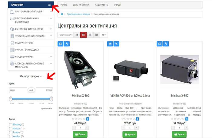 Как сделать заказ – интернет-магазин VentMasterplus.ru Фото2