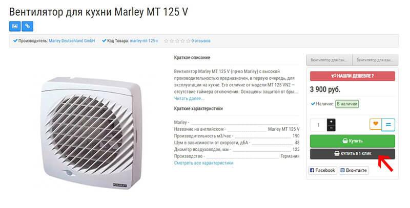 Как сделать заказ – интернет-магазин VentMasterplus.ru Фото3