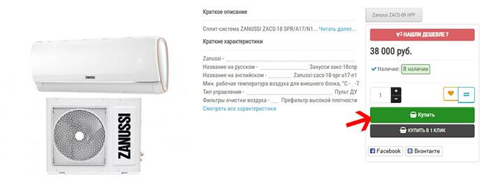 Как сделать заказ – интернет-магазин VentMasterplus.ru Фото4