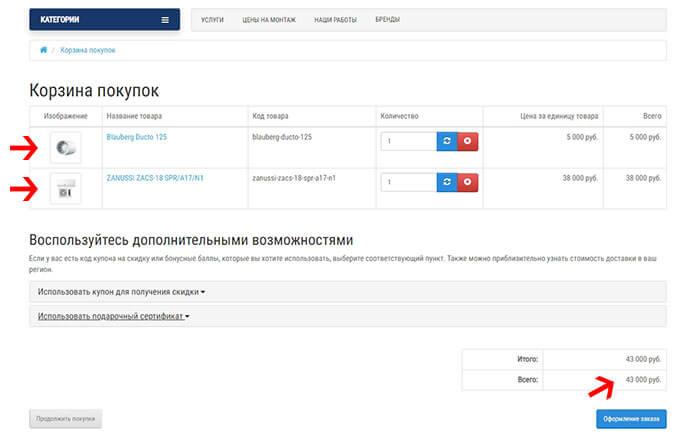 Как сделать заказ – интернет-магазин VentMasterplus.ru Фото5