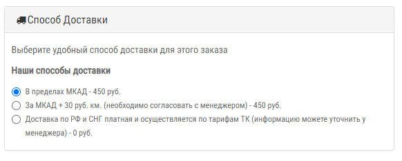 Как сделать заказ – интернет-магазин VentMasterplus.ru Фото8