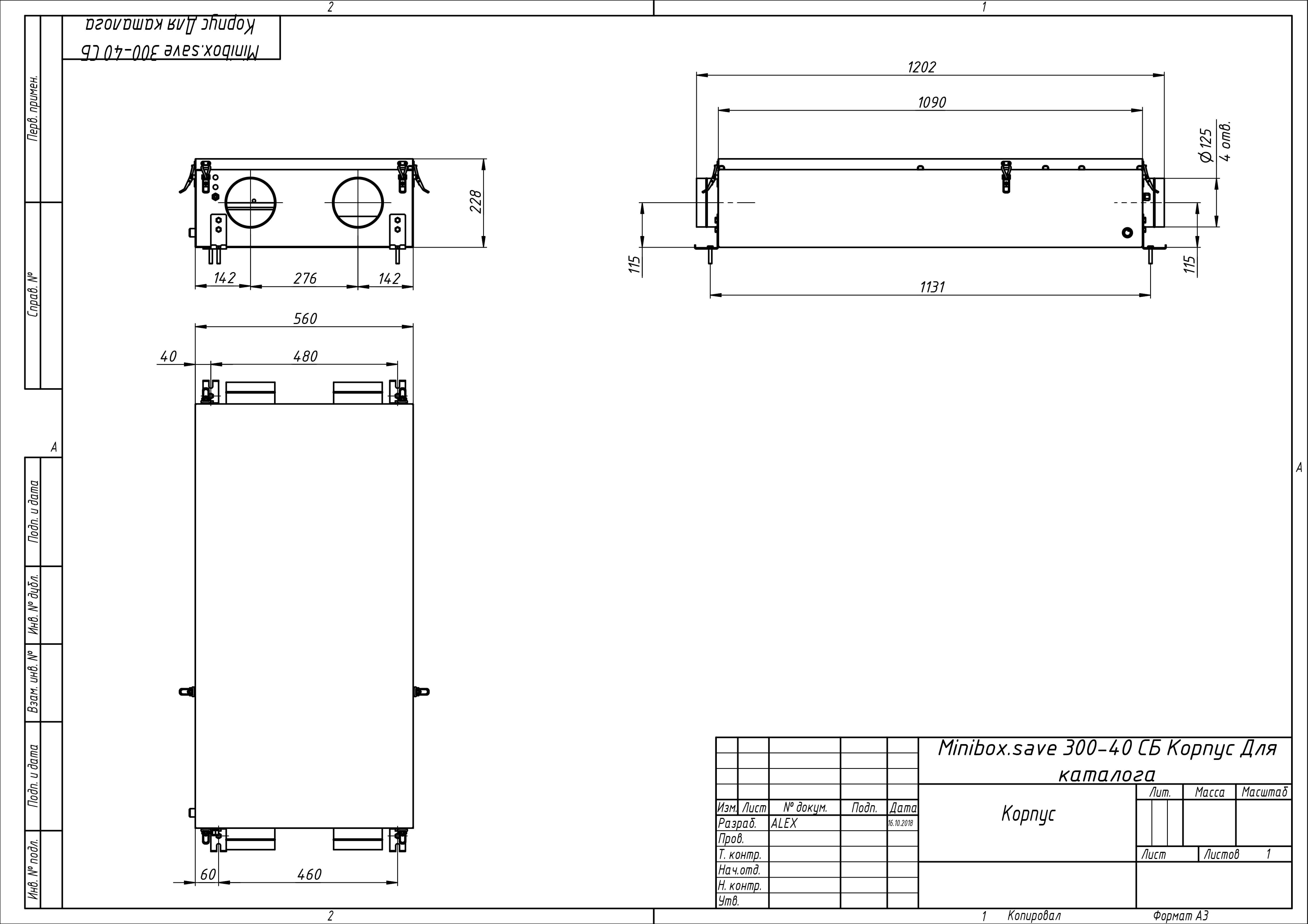 Схема размеров Minibox.Save-350
